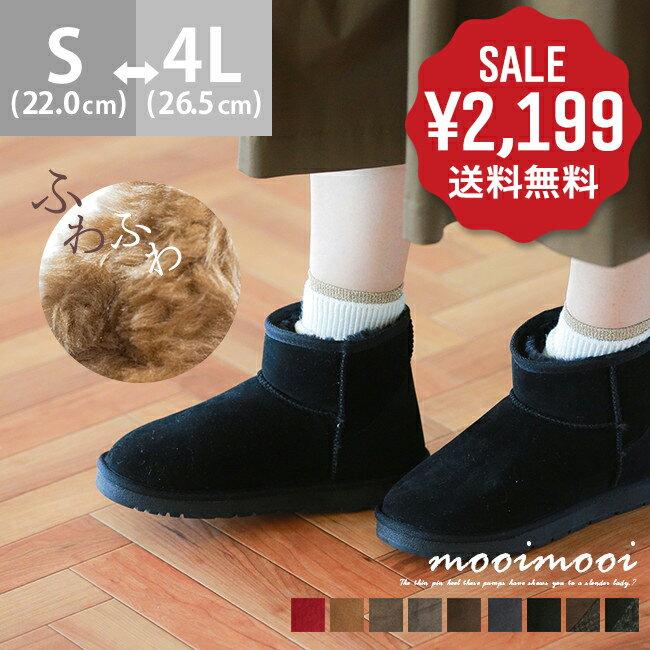 【SALE!】送料無料 ショート丈 ふわふわ フェイク ファー ショート ムートンブーツ レディース 靴 大きいサイズ ローヒール やわらか あったか 冷え性 保温 滑らない 疲れにくい コーデ ssa