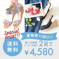 送料無料 2足で5,580円→4,...