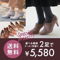 送料無料 2足で5,580円!楽天...