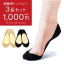 3足セットで1000円 楽天総合1位 3人に1人が買ってる!もう見えない!脱げない!超極浅 かかとすべり止め付き フットカバーソックス メール便対象商品 脱げにくい 買いまわり 浅履き レディース 大きいサイズ つま先 靴