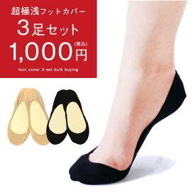 3足セットで1000円 フットカバーソックスセット メール便対象商品 かかとすべり止め付き フットカバーソックス 脱げにくい 買いまわり 浅履き レディース 大きいサイズ つま先 靴