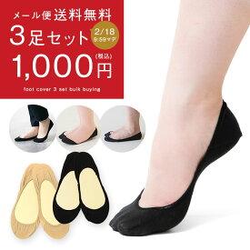 今だけ メール便送料0円 3足セットで1000円 フットカバーソックスセット メール便対象商品 かかとすべり止め付き フットカバーソックス 脱げにくい 買いまわり 浅履き レディース 大きいサイズ つま先 靴
