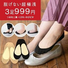 メール便送料0円 フットカバーソックスセット メール便対象商品 かかとすべり止め付き フットカバーソックス 脱げにくい 買いまわり 浅履き レディース 大きいサイズ つま先 靴 試着対象外