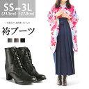 送料無料 卒業式 袴ブーツ 成人式 レディース 黒 ショートブーツ 小さいサイズ 大きいサイズ ブーツ ショート 靴 はか…