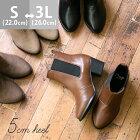 送料無料 5cmヒール サイドゴア ショートブーツ レディース ヒール 大きいサイズ 黒 サイドゴア ショート ブーティ 美脚 menue メヌエ アウトレットシューズ マニッシュシューズ 靴 小さい サイドゴアブーツ