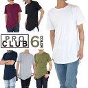プロクラブ Tシャツ PRO CLUB Tシャツ 無地 トールTシャツ ロング丈 Tシャツ PROCLUB CURVED HEM TALL TEE USAモデル メンズ レディース 黒 白 ホワイト