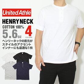 UNITED ATHLE ヘンリーネック Tシャツ メンズ レディース 無地 半袖Tシャツ 大きいサイズ ヒップホップ ダンス ストリート ネイビー ブラック 黒 ホワイト 白 グレー 『40%オフ』 父の日 ギフト