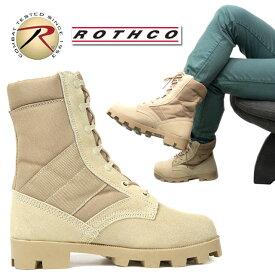 ロスコ ブーツ ROTHCO メンズ レディース カーキ ベージュ バレンタイン プレゼント