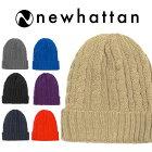ニューハッタンニット帽NEWHATTANニットキャップ無地帽子ブラック黒グレーベージュブルーパープルグレーケーブル編みカジュアルスポーツ人気メンズレディーススノーボードB系ストリートヒップホップダンス