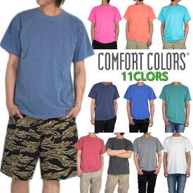 後染め Tシャツ 半袖Tシャツ メンズ レディース Comfort Colors Tシャツ コンフォートカラーズ USAモデル 大きいサイズ ヒップホップ ダンス ストリート ブルー 青 ピンク イエロー ネオンカラー 無地 hiphop USAモデル イベント 友達 お揃い ペア ビッグサイズ
