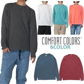 後染め Tシャツ 長袖Tシャツ ロンT メンズ レディース Comfort Colors Tシャツ コンフォートカラーズ USAモデル 大きいサイズ ヒップホップ ダンス ストリート ブルー 青 ピンク ネオンカラー 無地 hiphop USAモデル イベント 友達 お揃い ペア ビッグサイズ