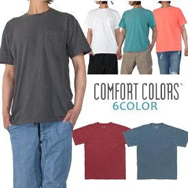 後染め Tシャツ 半袖Tシャツ ポケット付き メンズ レディース Comfort Colors Tシャツ コンフォートカラーズ USAモデル 大きいサイズ ヒップホップ ダンス ストリート ブルー 青 ピンク ネオンカラー 無地 hiphop USAモデル イベント 友達 お揃い ペア ビッグサイズ