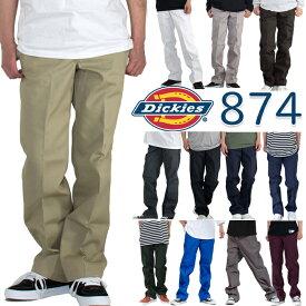 ディッキーズ 874 DICKIES 874 ワークパンツ チノパン メンズ ストレート 大きいサイズ ブラック ホワイト ブラック ネイビー ベージュ 白 黒 アメカジ (WP811 801 873 874) メンズ アメカジ 作業服 大きいサイズ 正規品 ゆったり パンツ スケーター デッキーズ