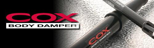 COX BODYDAMPER フォルクスワーゲン ゴルフ6用 (CO04V06301)【サスペンションパーツ】コックス ボディーダンパー【通常ポイント10倍!】