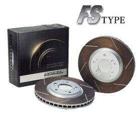 DIXCEL BRAKE DISC ROTOR FS Type フロント用 トヨタ クラウン ハイブリッド GWS204用 (FS3119325S)【ブレーキローター】ディクセル ブレーキディスクローター FSタイプ【通常ポイント10倍!】