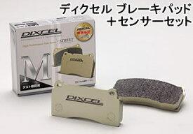 DIXCEL BRAKE PAD M Type リア用 BMW ミニ コンバーチブル クーパーS 〜10/09 R57 MS16/ZP16用 (M-1254290)【別売センサー付】【ブレーキパッド】ディクセル Mタイプ