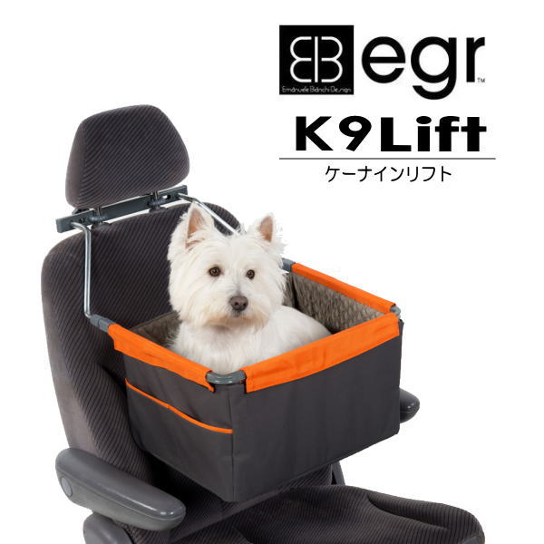 egr K9 Lift (イージーアール ケーナインリフト) 【ペット用品】お出かけ 車 ドライブ ドライブボックス 犬用 猫用 ペット用