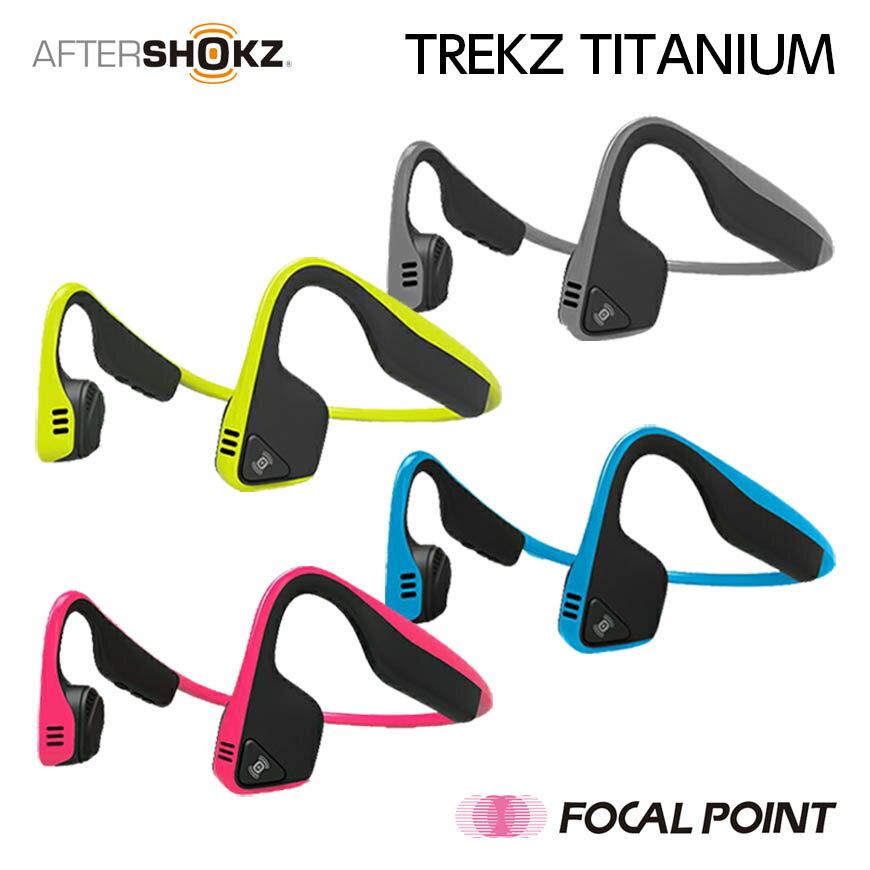 【AfterShokz / アフターショックス】TREKZ TITANIUM Bluetooth(トレックス タイタニウム)【骨伝導ヘッドホン 骨伝導ワイヤレスヘッドホン ワイヤレスイヤホン 骨伝導 イヤホン ワイヤレス イヤホン AFT-EP-000001 AFT-EP-000002 AFT-EP-000003 AFT-EP-000004】