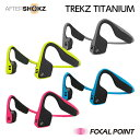 【ポイント10倍】【AfterShokz / アフターショックス】TREKZ TITANIUM Bluetooth(トレックス タイタニウム ブルートゥ…