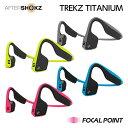 P10倍【AfterShokz / アフターショックス】TREKZ TITANIUM Bluetooth(トレックス タイタニウム)【骨伝導ヘッドホン 骨…