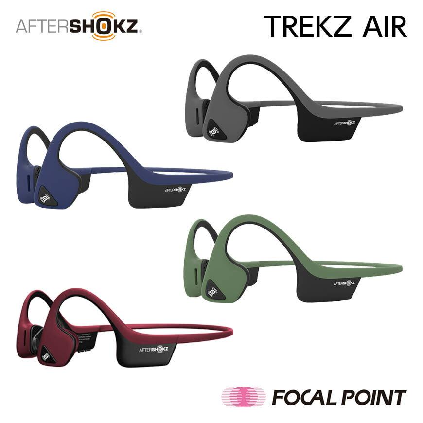 【AfterShokz / アフターショックス】TREKZ AIR(トレックス エア)【骨伝導ヘッドホン 骨伝導ワイヤレスヘッドホン ワイヤレスイヤホン 骨伝導 イヤホン 骨伝導 ワイヤレス イヤホン Bluetooth イヤホン AFT-EP-000005 AFT-EP-000006 AFT-EP-000007 AFT-EP-000008】