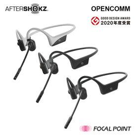 AfterShokz / アフターショックスOpenComm / オープンコムブームマイク搭載 骨伝導 ヘッドホン ワイヤレス / 日本正規総代理店 2年保証