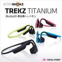 【AfterShokz / アフターショックス】TREKZ TITANIUM Bluetooth (トレックス タイタニウム ブルートゥース)【日本正規総代理店】【骨伝導ヘッドホン 骨伝導ワイヤレスヘッドホン 骨伝導ワイヤレスイヤホン 骨伝導 イヤホン ワイヤレス イヤホン Bluetooth イヤホン】