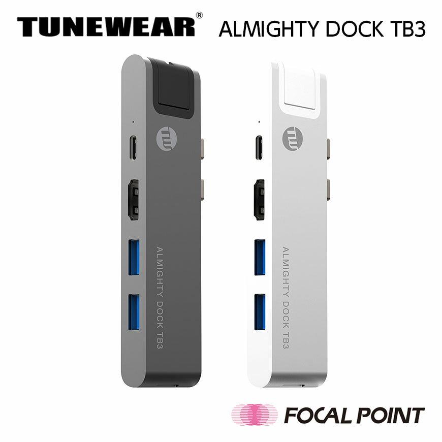【TUNEWEAR / チューンウェア】ALMIGHTY DOCK TB3 USB-Cハブ(オールマイティードッグ ティービースリー)【MacBook Pro 2016、2017、2018 / MacBook Air 2018 対応】【Ethernetポート HDMIポート マルチハブ Thunderbolt 3対応 高速通信 SDカード】