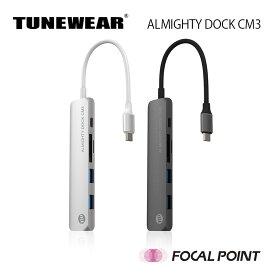 【TUNEWEAR / チューンウェア】ALMIGHTY DOCK CM3 (オールマイティードッグ シーエム スリー)【マルチUSB-Cハブ / HDMI / 4K出力 / PD対応 / SDカード / MacBook iPad Pro】