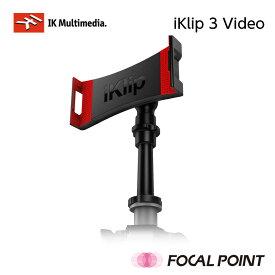IK Multimedia / アイケイマルチメディアiKlip 3 Video / アイクリップ スリー ビデオ / iPad&タブレット用 カメラ スタンド マウントiPadやタブレットを写真撮影、ビデオ収録でき、またその場で編集OK / 日本正規総代理店 カメラ三脚 固定 頑丈 軽量