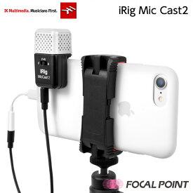 IK Multimedia / アイケーマルチメディアiRig Mic Cast2 / アイリグ マイク キャスト ツー収録 マイク iPhone iPad Android IKM-OT-000080