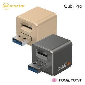 【Maktar / マクター】Qubii Pro(キュービィ プロ)【日本正規総代理店】【iPhone バックアップ 写真 動画 連絡先 iTunesミュージック Micro SD 外部ストレージ アイフォン iPhoneカードリーダー microSD 充電 microSDカードリーダー qubii キュービープロ】