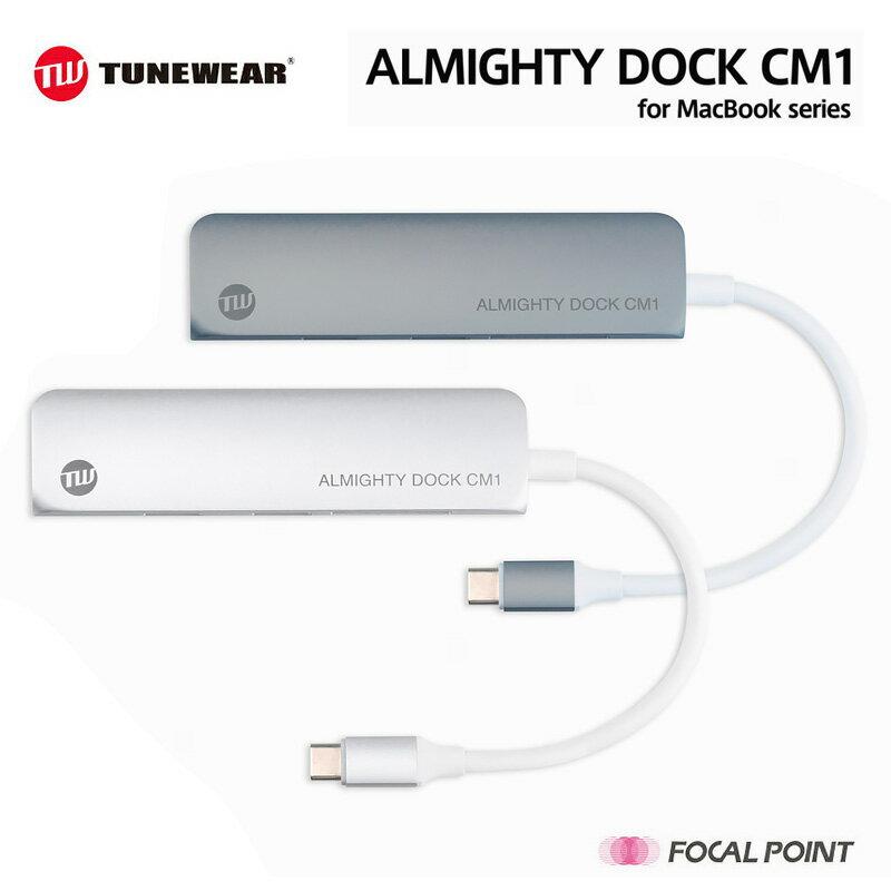 【TUNEWEAR / チューンウェア】ALMIGHTY DOCK CM1(オールマイティドッグシーエムワン)SDカードスロット搭載 マルチUSB-Cハブ【USB A / HDMIポート / PD対応】【シルバー / スペースグレイ】