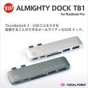 圧倒的なコストパフォーマンス!MacBook Pro (Touch Barモデル)ユーザーのマストアイテムTUNEWEAR ALMIGHTY DOCK TB1