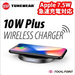 【TUNEWEAR/チューンウェア】10WPlusWIRELESSCHARGER(テンワットプラスワイヤレスチャージャー)【高速充電急速充電ワイヤレス充電器無線充電ワイヤレス充電パッド】【iPhoneXiPhone8iPhone8PlusAppleWatch】
