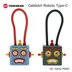 【TUNEWEAR/チューンウェア】【日本正規代理店品】CableArtRobotoTypeC(ケーブルアートロボットタイプC)