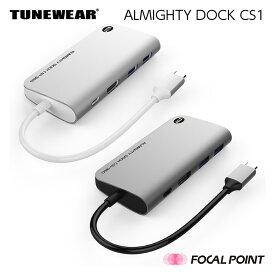 TUNEWEAR / チューンウェアAlmighty Dock CS1 960GB / オールマイティ・ドック・シーエスワン 960GBSSD内蔵 + 4つのポート変換 対応 / USB-C ドッキングステーション