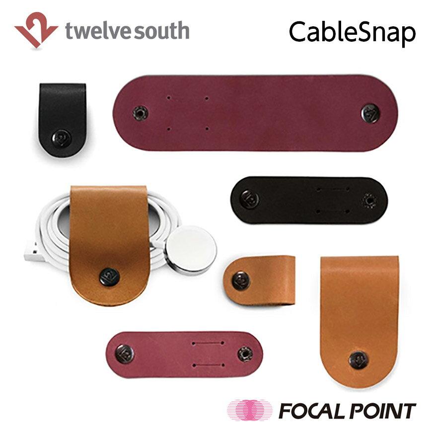 【Twelve South / トゥエルブサウス】Cable Snap (ケーブル スナップ)3個組 高級本皮素材のケーブルスナップ【CableSnap】