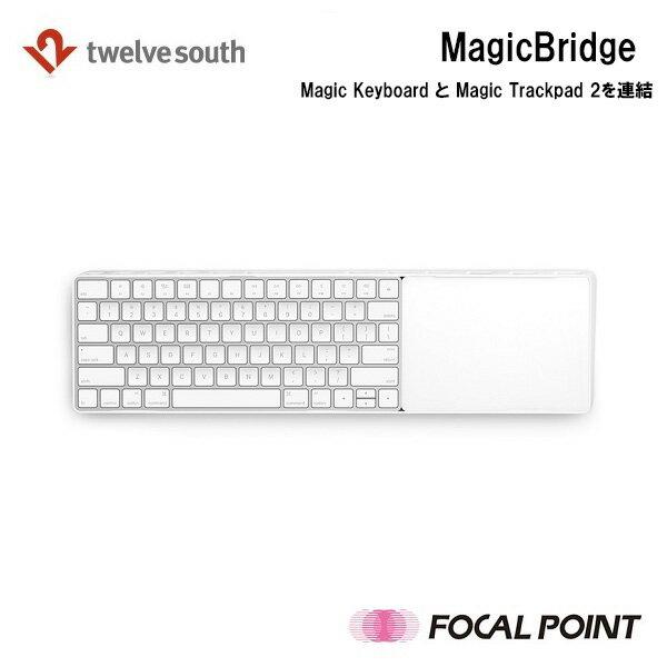 【Twelve South / トゥエルブサウス】Twelve South MagicBridge(マジックブリッジ)【右利き、左利き 対応】【ワイヤレスキー キーボード 無線 マジックキーボード マジックトラックパッド】