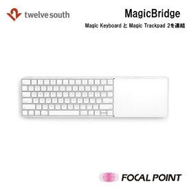 Twelve South / トゥエルブサウスMagicBridge / マジックブリッジアップル純正のMagic Keyboard と Magic Trackpad 2 をスマートに連結できる