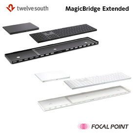 Twelve South / トゥエルブサウスMagicBridge Extended / マジックブリッジ エクステンデッドTWS-KY-000004 / TWS-KY-000005