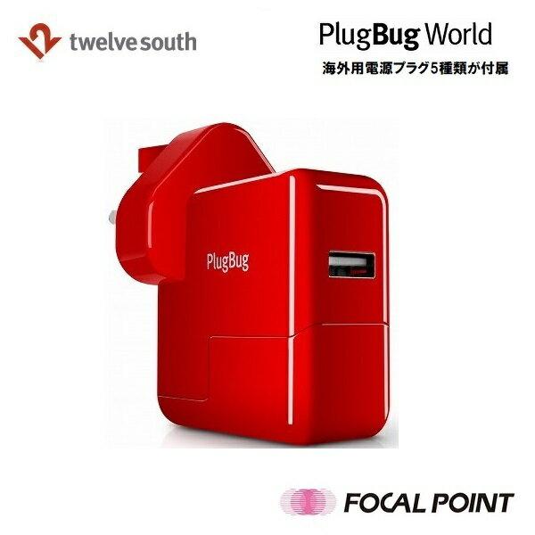 【Twelve South / トゥエルブサウス】PlugBug World(プラグバグワールド)アタッチメント式の10W USB電源アダプタ レッドカラー【プラグバグ ワールド Plug Bug World】【海外用電源プラグ5種類付属 USB電源アダプタ USB電源ポート】