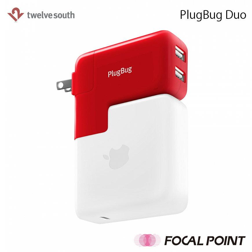 【Twelve South / トゥエルブサウス】PlugBug Duo(プラグバグ デュオ)MacBook / iPad 電源アダプタ拡張【Plug Bug Apple純正アダプタ USB充電ポートが2つ 海外用電源プラグ5種類付属】