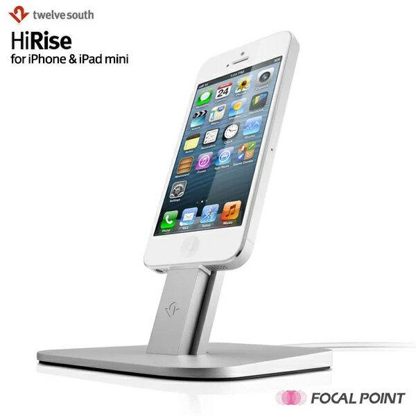 【Twelve South / トゥエルブサウス】HiRise【iPhone 5 / iPad mini 対応】【デスクトップ充電スタンド & Lightningケーブル】