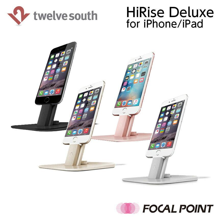 【Twelve South / トゥエルブサウス】HiRise Deluxe for iPhone/iPad【LightningケーブルとmicroUSBケーブルが付属】【iPhoneとiPad対応のデスクトップ充電スタンド】
