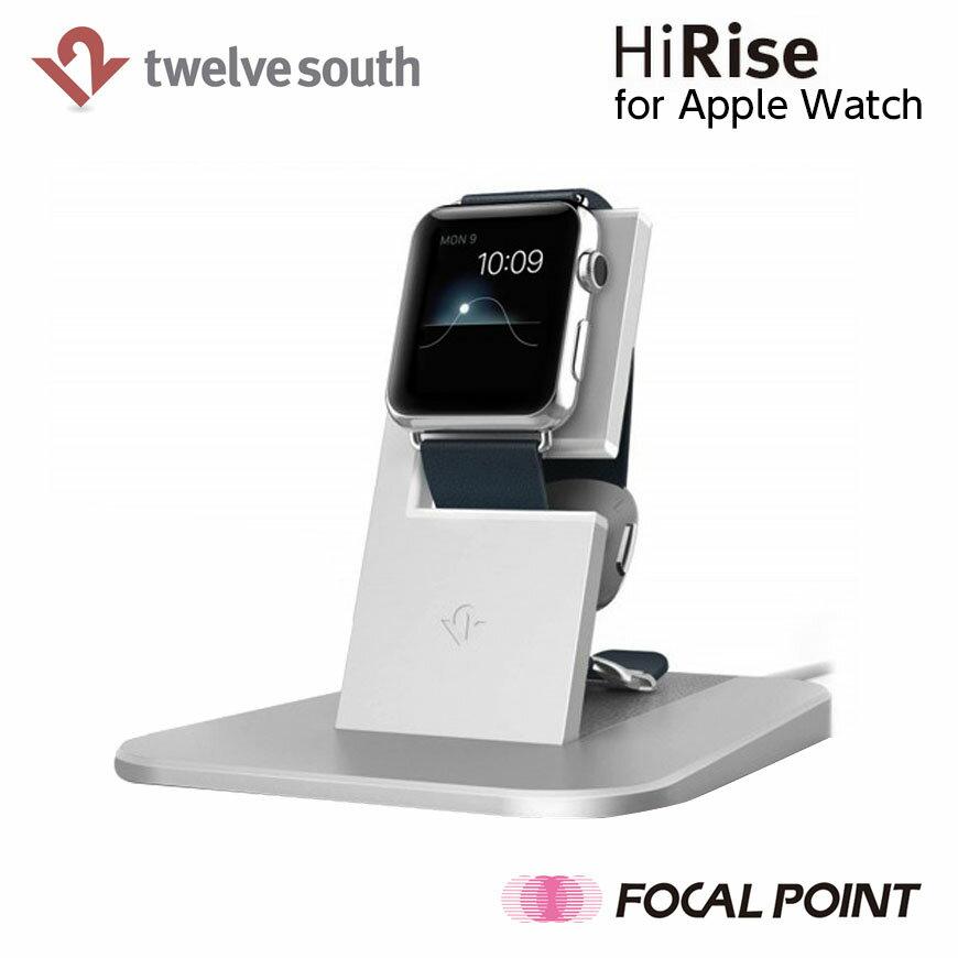 【Twelve South / トゥエルブサウス】HiRise for Apple Watch
