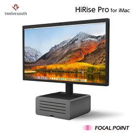 Twelve South / トゥエルブサウスHiRise Pro for iMac and Display/ ハイライズ プロ フォー アイマック アンド ディスプレイディスプレイスタンド/ ハイライズ アイマック マックブック ノートパソコン ノートパソコンスタンド ノートPCスタンド PCスタンド