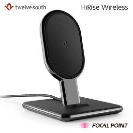 Twelve South / トゥエルブサウスHiRise Wireless / ハイライズ ワイヤレスワイヤレス充電器 スタンド ポータブル AirPods スリム 小型 / テレワーク 在宅勤務関連商品 オンライン会議 WEB会議 ネットワーク 在宅ワーク