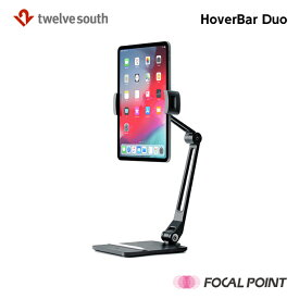 Twelve South / トゥエルブサウスHoverBar Duo / ホバーバー・デュオアーム型タブレットスタンド