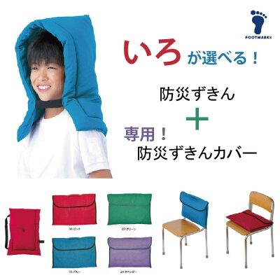 選べる色!防災ずきん+防災ずきんカバー【FOOTMARKフットマーク】